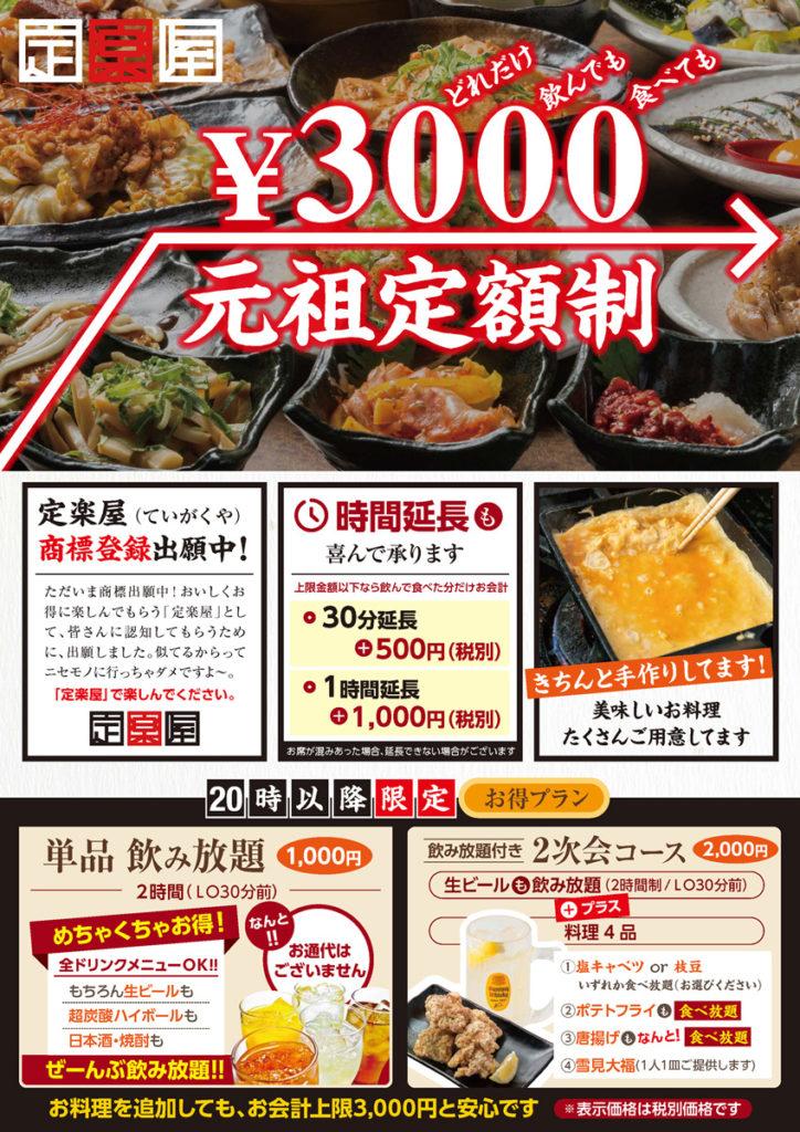 3000円!元祖定額制